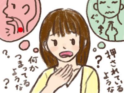 喉の違和感はヒステリー球のせい?症状と対処法。