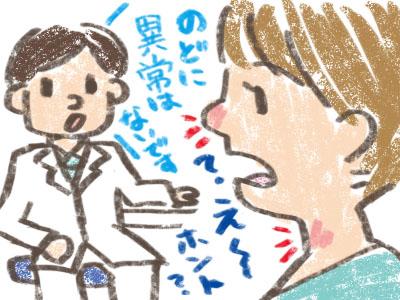 喉がいがらっぽくて耳鼻咽喉科を受診するが…【体験談】