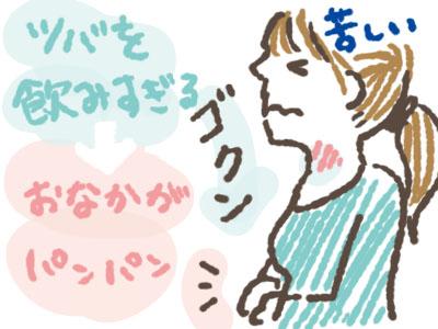 喉の違和感を取ろうと唾を飲み膨満感に苦しむ【体験談】